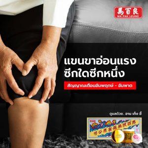 สัญญาณเตือนอันตราย อาการแขนขาอ่อนแรง